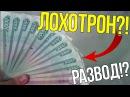 ЗАРАБОТОК В ИНТЕРНЕТЕ РАЗВОД И ЛОХОТРОН Поход в БАНКОМАТ Вывел 13 000 РУБЛЕЙ Alp