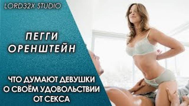 [ТЭД] Пегги Оренштейн: Что думают девушки о своем удовольствии от секса (2016)
