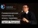 Сергей Поцелуев - Символическая политика в эпоху перемен