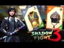 Shadow Fight 3 ЭПИЧНАЯ КАСКА НОВЫЕ РЕДКИЕ ДОСПЕХИ ШЕДОУ ФАЙТ 3 БОЙ С ТЕНЬЮ 3 МИСТЕР КЕКС