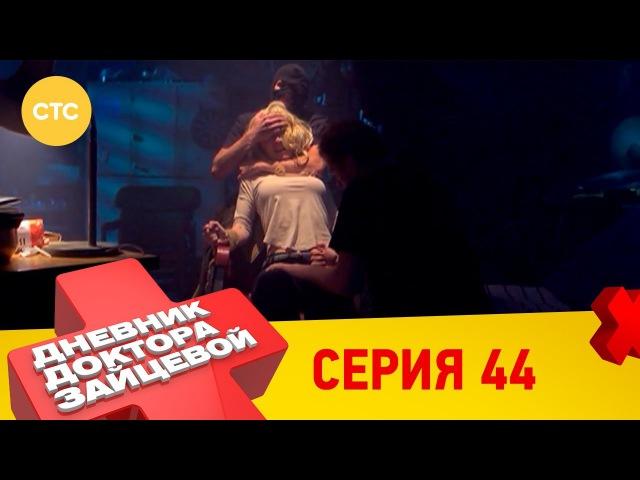 Дневник доктора Зайцевой 44 серия