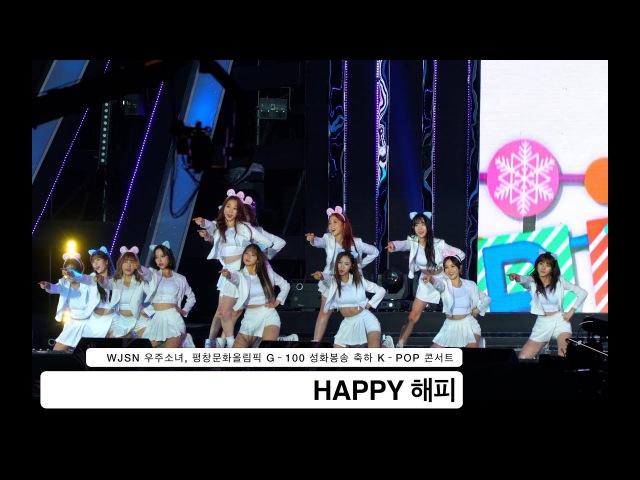 WJSN 우주소녀[4K 직캠]HAPPY 해피, 평창문화올림픽케이팝콘서트@171101 락뮤직