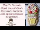 How To Decorate Mother`s Day Cookie / Как украсить пряник-открытку на День Матери