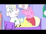 Свинка Пеппа на русском все серии подряд - Мне нехорошо - целиком серии Мультики