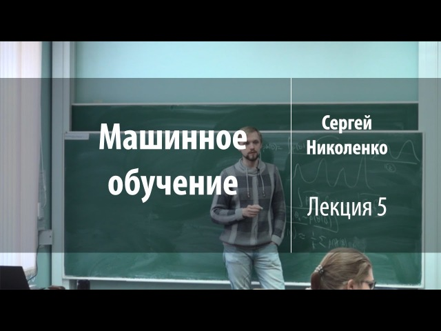 Лекция 5 | Машинное обучение | Сергей Николенко | Лекториум