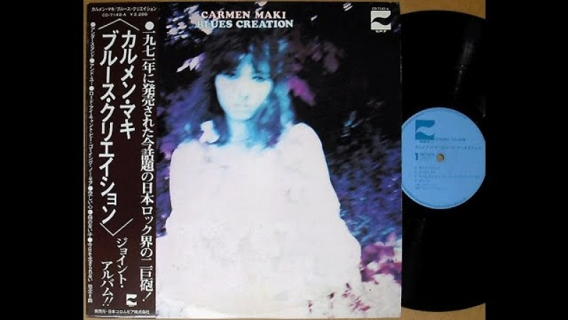 CARMEN MAKI .BLUES CREATION . 1970 . JAPAN