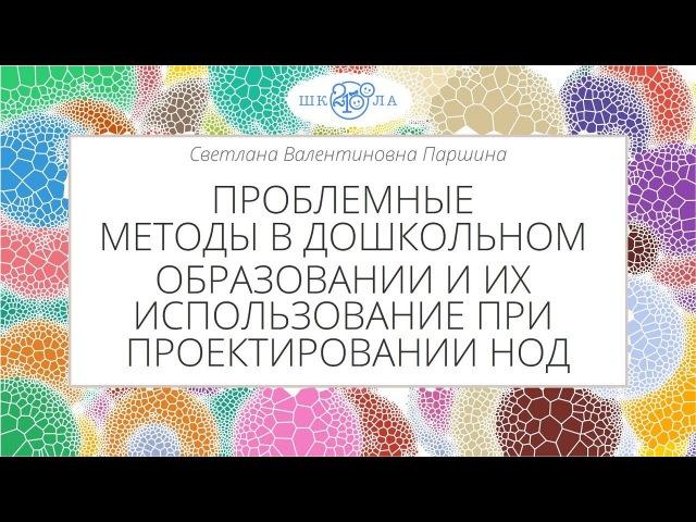 Паршина С.В. | Проблемные методы в дошкольном образовании и их использование при проектировании НОД