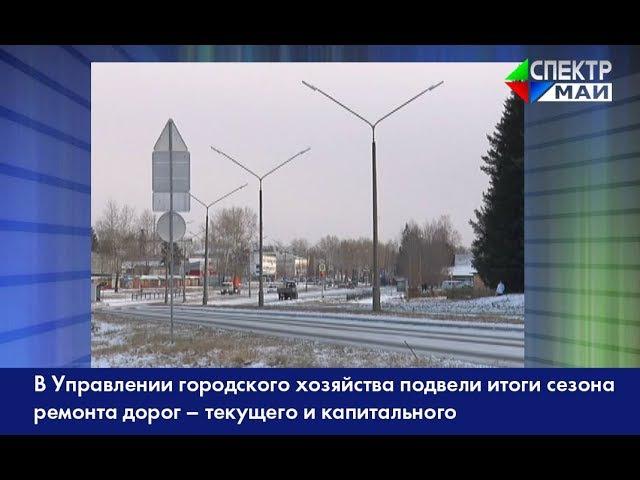 В Управлении городского хозяйства подвели итоги сезона ремонта дорог – текущег...