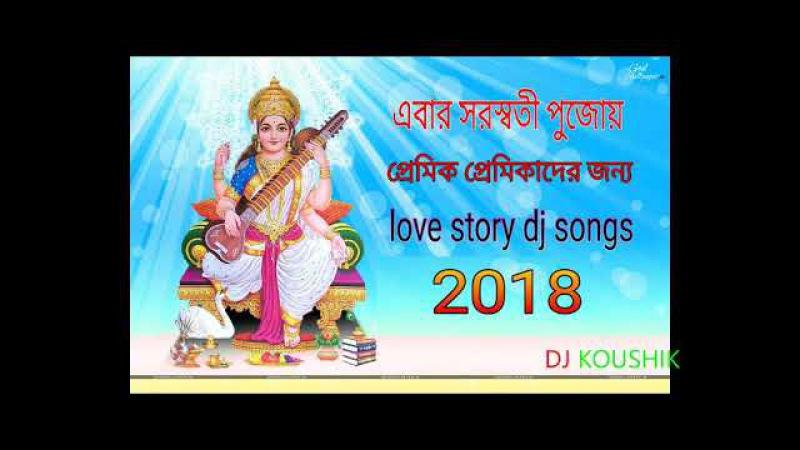 Hindi Love Story New varieties Dj songs Saraswati puja special 2018