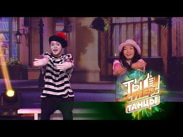 «Ты супер! Танцы». Второй тур: Джейхун Ага-Тагиев, Туркмения, и Нуриза Кочконбай-кызы, Киргизия