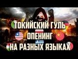 Токийский гуль опенинг на разных языках / Tokyo Ghoul OP in different languages