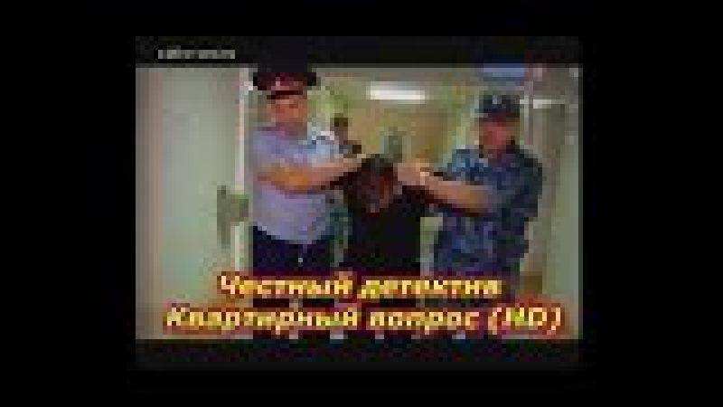 Честный детектив Квартирный вопрос Черные риэлторы HD