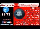 Labaik ya RasoolAllahﷺkay liay mout par bait by Muhammad Arshad ul Qadri