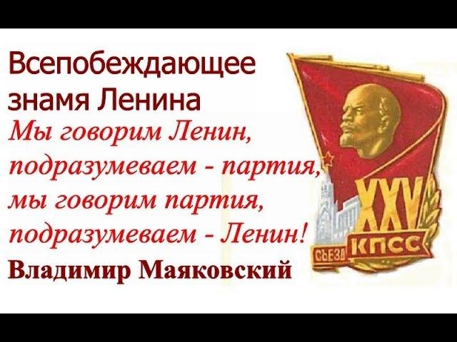 СССР ☭ Всепобеждающее знамя Ленина на XXV съезде КПСС ☆ Коммунисты ☭ Документалистика.