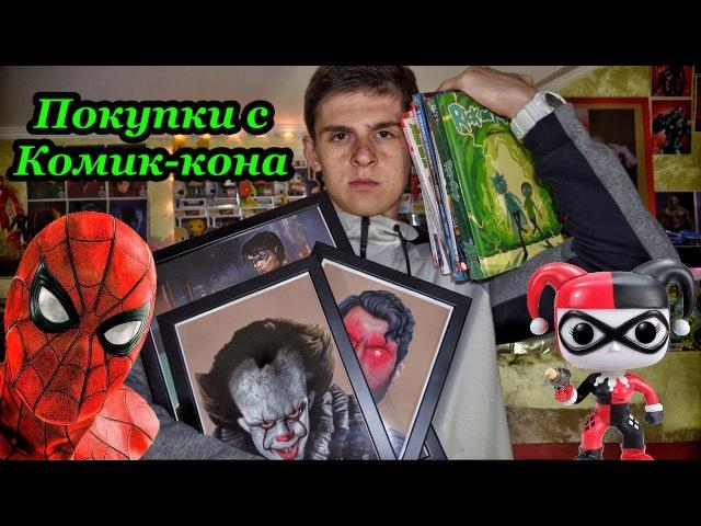 Покупки с Комик кона! Комиксы / Злой Супермен / Пеннивайз / Рик и Морти / Фигурки ...