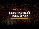 Бобошко Михаил - Безопасный новый год Наука Выживать