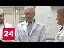 Сделали невозможное: врачей ожогового центра поблагодарил Собянин - Россия 24