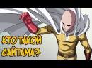 Сайтама из аниме Ванпанчмен / One Punch Man