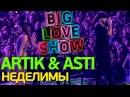 Artik Asti Неделимы Big Love Show 2018