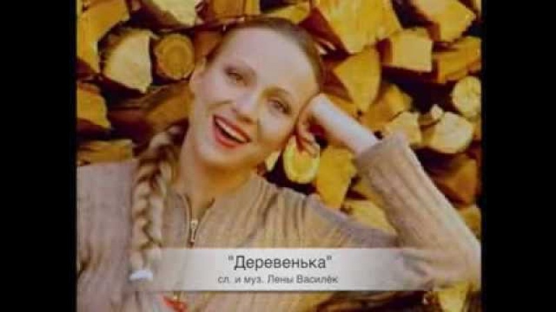 Лена Василёк Деревенька