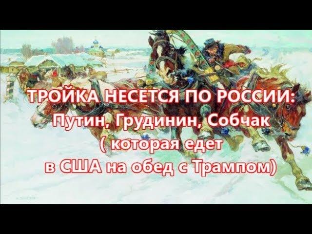 ТРОЙКА МЧИТСЯ ПО РОССИИ: Путин, Грудинин, Собчак (едет на обед с Трампом)