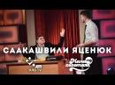 Саакашвили в кабинете Яценюка Шоу Мамахохотала НЛО-TV