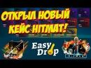 ОТКРЫЛ НОВЫЙ КЕЙС HITMAT 30 КЕЙСОВ ХИТМАН 100 КЕЙСОВ ФАРМ AZIMOV