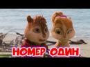 Элвин и Бурундуки поют Номер 1 Artik Asti