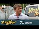 Утилизатор 71