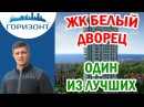 Новостройки Сочи: ЖК БЕЛЫЙ ДВОРЕЦ! Дом бизнес-класса!