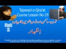 Learn Quran Tajweed o Qira'at Course Lesson 29 Sifat Ariza Noon Sakin and Noon tanwin part 2