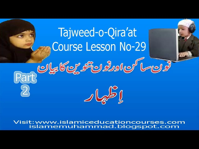 Learn Quran Tajweed o Qiraat Course Lesson 29 Sifat-Ariza Noon Sakin and Noon tanwin part 2