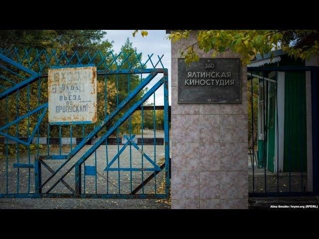Ялтинская киностудия на грани уничтожения | Радио Крым.Реалии