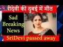 Sridevi News || श्रीदेवी की अंतिम विदाई || Shri Devi death || Bolhlywood Actro 2018