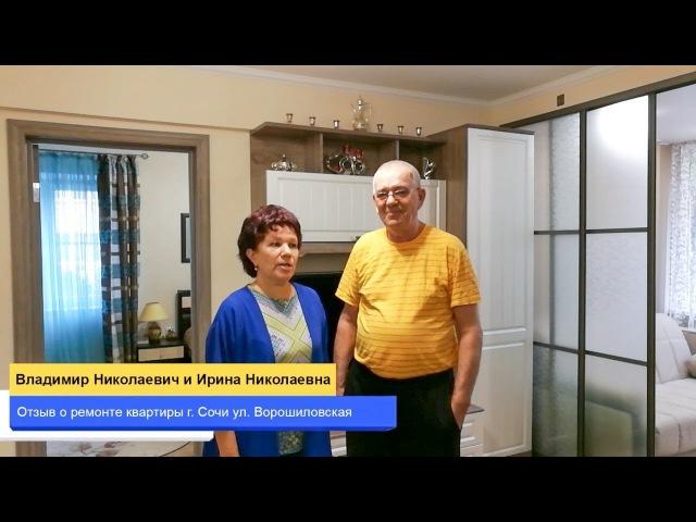Отзыв о ремонте квартиры в Сочи Владимира Николаевича и Ирины Николаевны (ул. Ворошиловская)