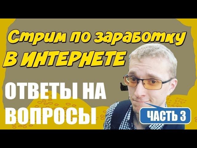 Качество видео в теме заработок на ютубе Ответы на вопросы Матвей Северянин 2018