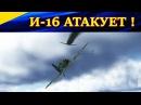 Бешеный И 16 Маневры это наше ВСЁ IL 2 Sturmovik Battle of Stalingrad Ил 2 БЗС Ил 2 БЗМ