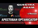 Questra Квестра AGAM АГАМ в Москве арестован организатор Павел Крымов QW Lianora Swiss Five Winds