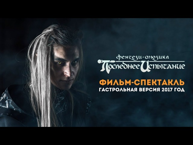 Фильм спектакль Последнее Испытание Гастрольная версия 2017 год FULL