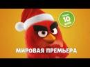Новогоднее Шоу «Angry Birds спасти Новый Год»