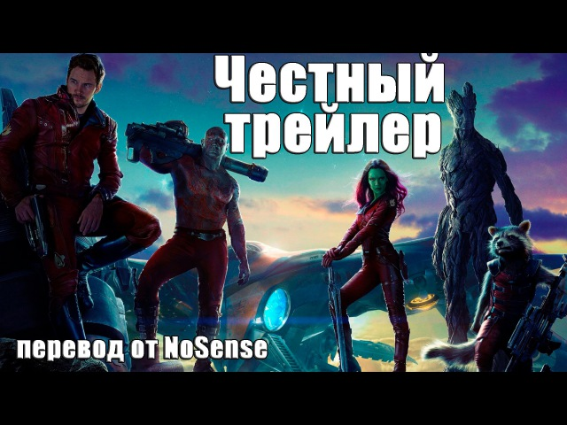 Честный Трейлер Стражи Галактики [No Sense озвучка]