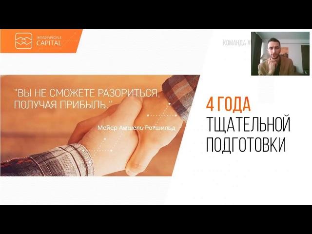 Новейшая презентация Win Win People Capital от Савостьянова Ильи