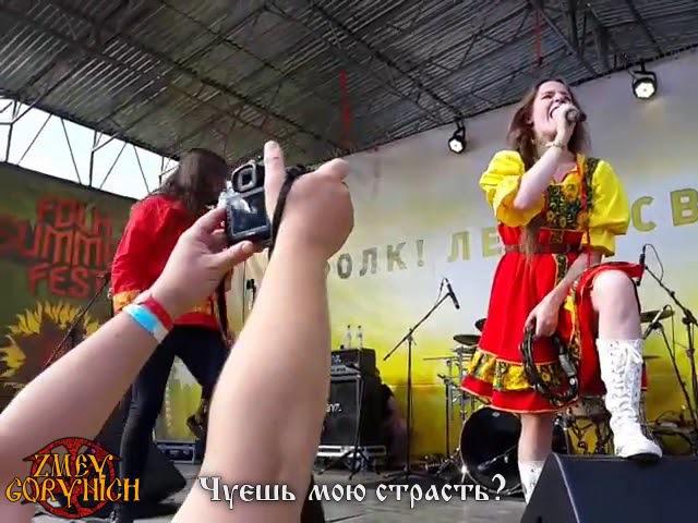 Zmey Gorynich — Чуешь Мою Страсть (BMTH Cover)