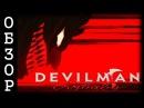 ОБЗОР Devilman Crybaby. Паходу, лучшее аниме 2018