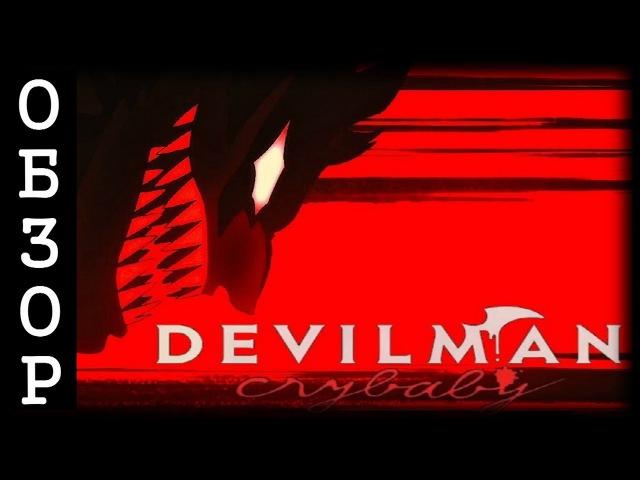 [ОБЗОР] Devilman: Crybaby. Паходу, лучшее аниме 2018