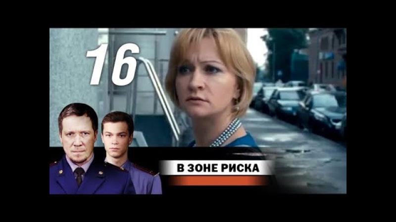В зоне риска. 16 серия (2012) Детектив, криминальный сериал @ Русские сериалы