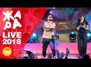 Artik Asti Номер 1 ЖАРА Live 2018