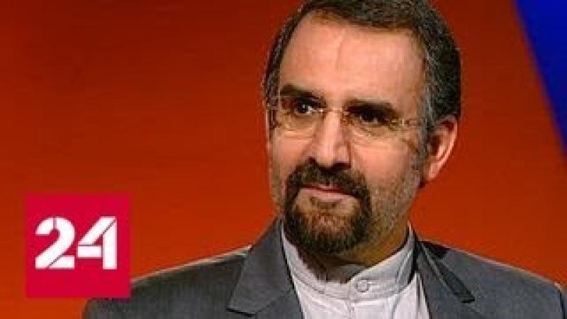 Мнение: посол Ирана Мехди Санаи о взаимоотношениях с Россией - Россия 24