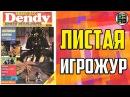 Gaming за 30 - Видео-Асс Dendy номер 17. 1995 год