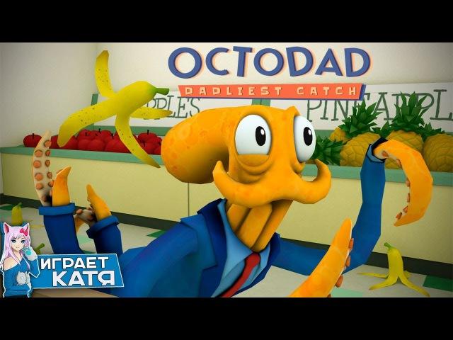 Octodad: Dadliest Catch - Осьминог под прикрытием ► Взрыв мозга